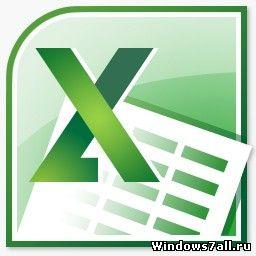 офисная программа для Windows 7 скачать бесплатно - фото 3