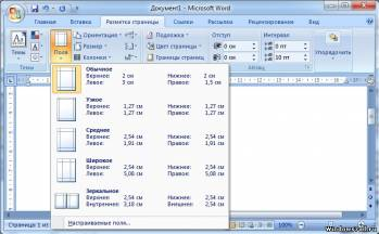Word 2010 скачать бесплатно русская версия Ворд
