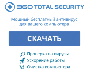 скачать 360 total security